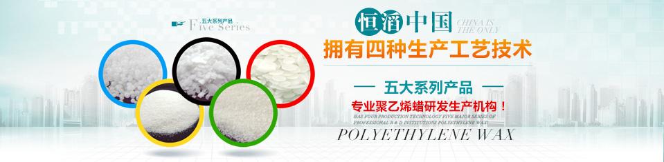 赛诺化工 专业聚乙烯蜡研发生产机构