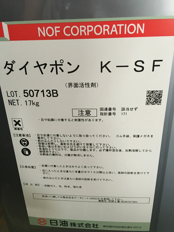 DIAPON K-SF